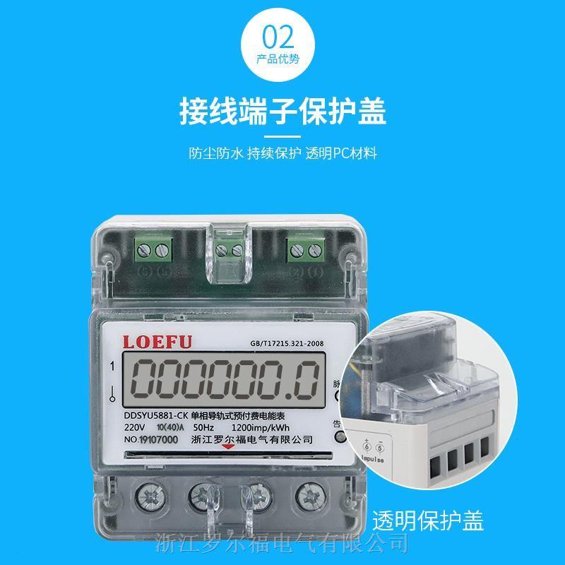 DDSYU588系列可微信支付电费导轨表