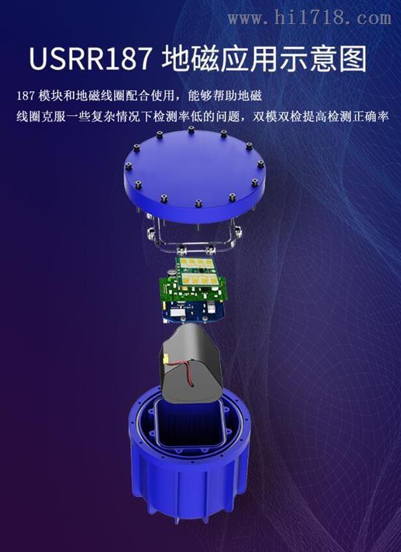 24G微波雷达停车位监测