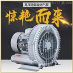 印刷設備專用漩渦風機 4KW高壓旋渦氣泵