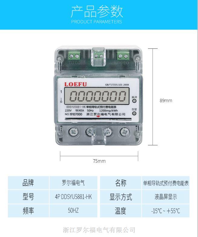 DDSY 智能导轨表可手机充值缴纳电费