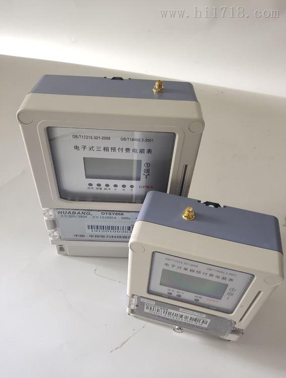GPRS无线远程控制电表