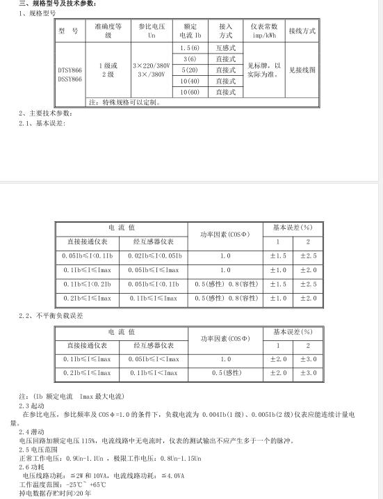 三型号规格及参数.png