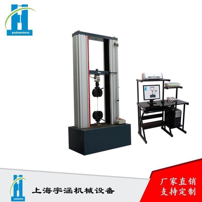 銅管拉力試驗機 上海宇涵廠家直銷