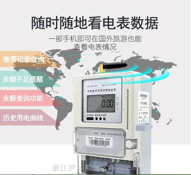 GPRS表手机微信缴费无需布线智能家用电表