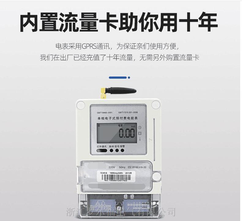 华邦新款GPRS电表可手机微信缴费无需布线
