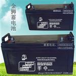 金狮UPS蓄电池ST12-7 12V7AH报价参数