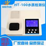 HT-100系列 水质快速测定仪
