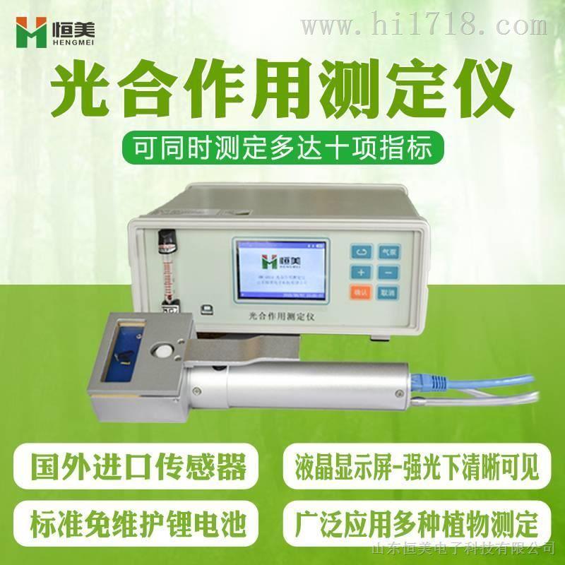 恒美光合作用测定仪器HM-GH60