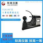 YG816F口罩视野测试仪浙江检测仪器专家