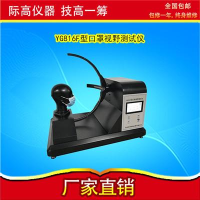 YG816F型口罩视野测试仪4.jpg