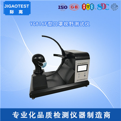 YG816F型口罩视野测试仪1.jpg