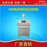 EN149全自动口罩呼吸阻力测试仪   厂家直销