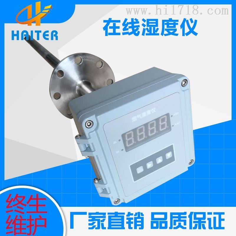 model535型工業用在線煙氣濕度儀