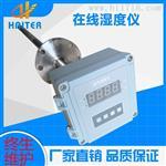 model535型工业用在线烟气湿度仪