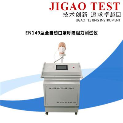 EN149型全自动口罩呼吸阻力测试仪3.jpg