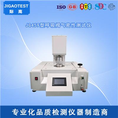 JG459型呼吸阀气密性测试仪5.jpg