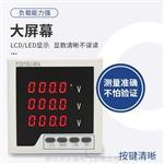 罗尔福三相直流电压表智能数显表