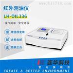 連華科技紅外測油儀LH-OIL336