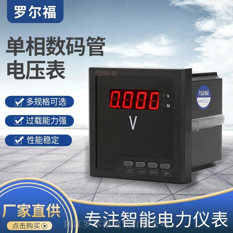 智能交直流通用电压表厂家直销