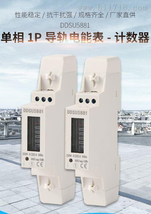 DDS228型單相導軌表1P計度器