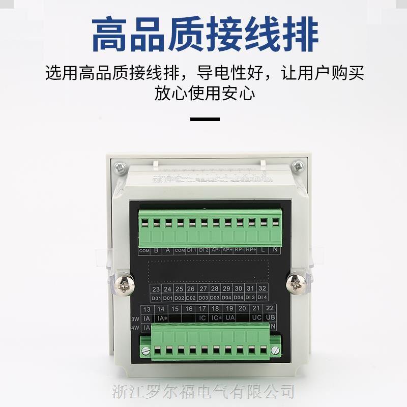 多功能能耗监测仪表可设置尖峰平谷8个时段