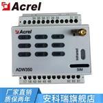 ADW350WA 5G基站运维电表 无线通讯电能表