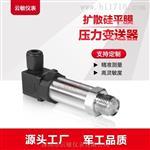 PCM350J-6m-B1-C2-J5赫斯曼平膜壓力變聲器