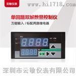 XMB5166SP数字压力显示仪