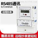 遠程智能抄表拉合閘RS485單相電表