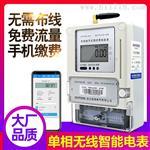 壁掛式WIFI控制無線單相電表價格