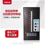 SDLH-11-17122-PA-S光柱数显控制仪表