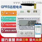 GPRS导轨式单相电能表手机缴费