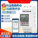 导轨式2P安装电表系统价格