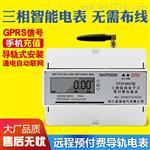 三相远程预付费GPRS导轨式智能电表