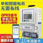 无线单相GPRS智能远程电表