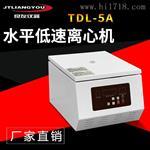 TDL-5A水平低速离心机大容量 可定制