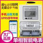 无需布线GPRS单相智能系统电表