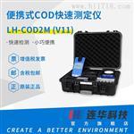 连华科技野外应急cod测定仪LH-COD2M(V11)