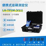 總磷測定儀  LH-TP2M(V11)  原廠保障