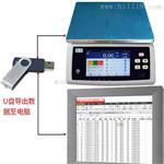 自动计件记录数据储存智能电子秤