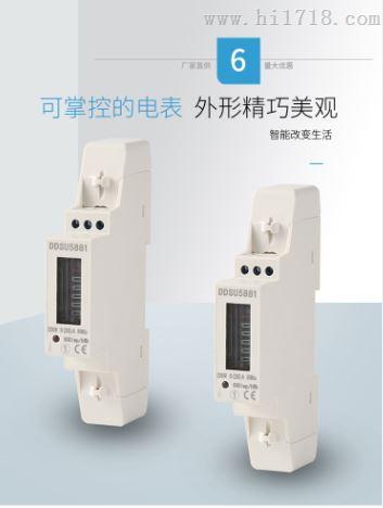 DDSU228型1P单相导轨式电能表