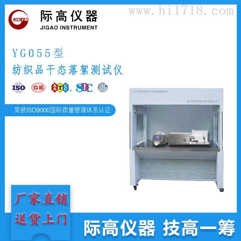YG055型纺织品干态落絮测试仪 际高仪器