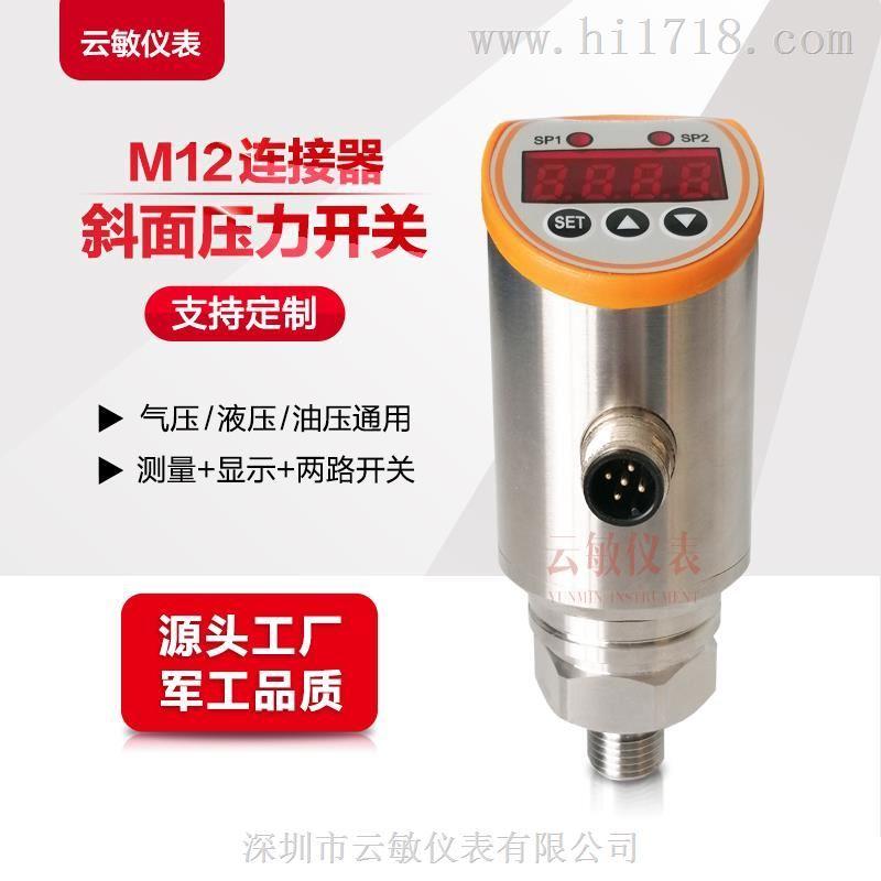 SPWF-78R-1002斜面压力开关厂家直销