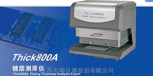 国产天瑞X射线镀层厚度光谱仪