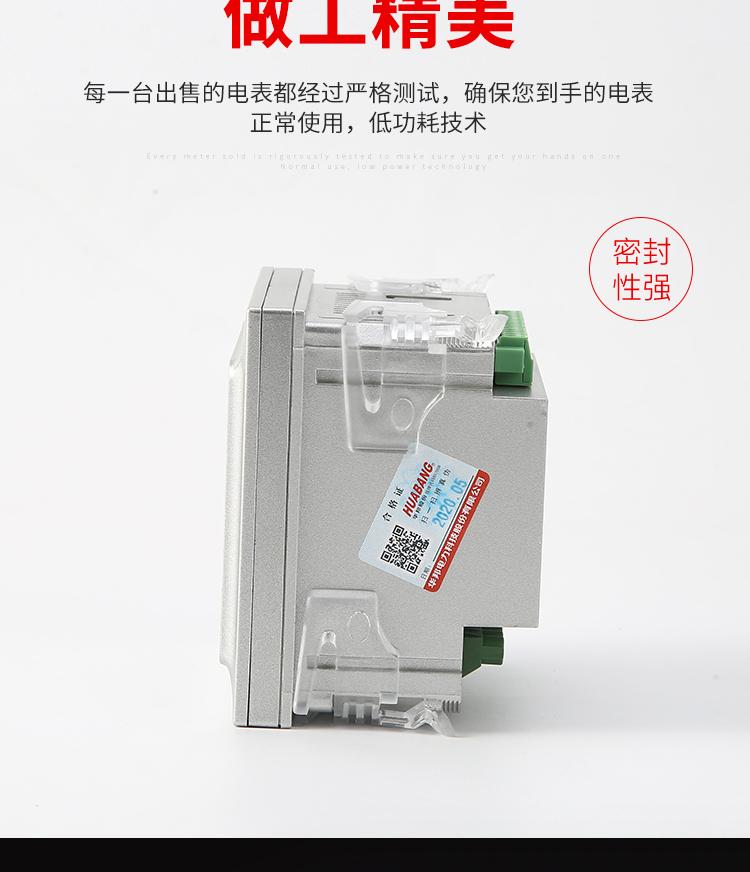 三相多功能仪表-触摸屏-PC668Z-9CF4Y详情_07.jpg