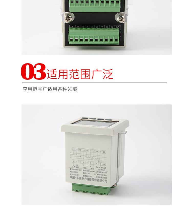 三相液晶多功能表-72尺寸PA668E-AS4Y详情_13.jpg