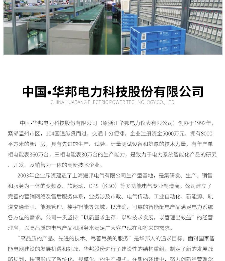 三相液晶多功能表-72尺寸PA668E-AS4Y详情_16.jpg