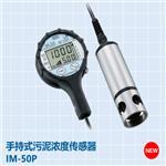 IM-50P手提式污泥浓度计厂家直销