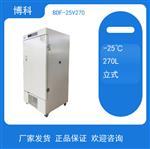 博科低温冰箱 型号齐全 BDF-25V270立式